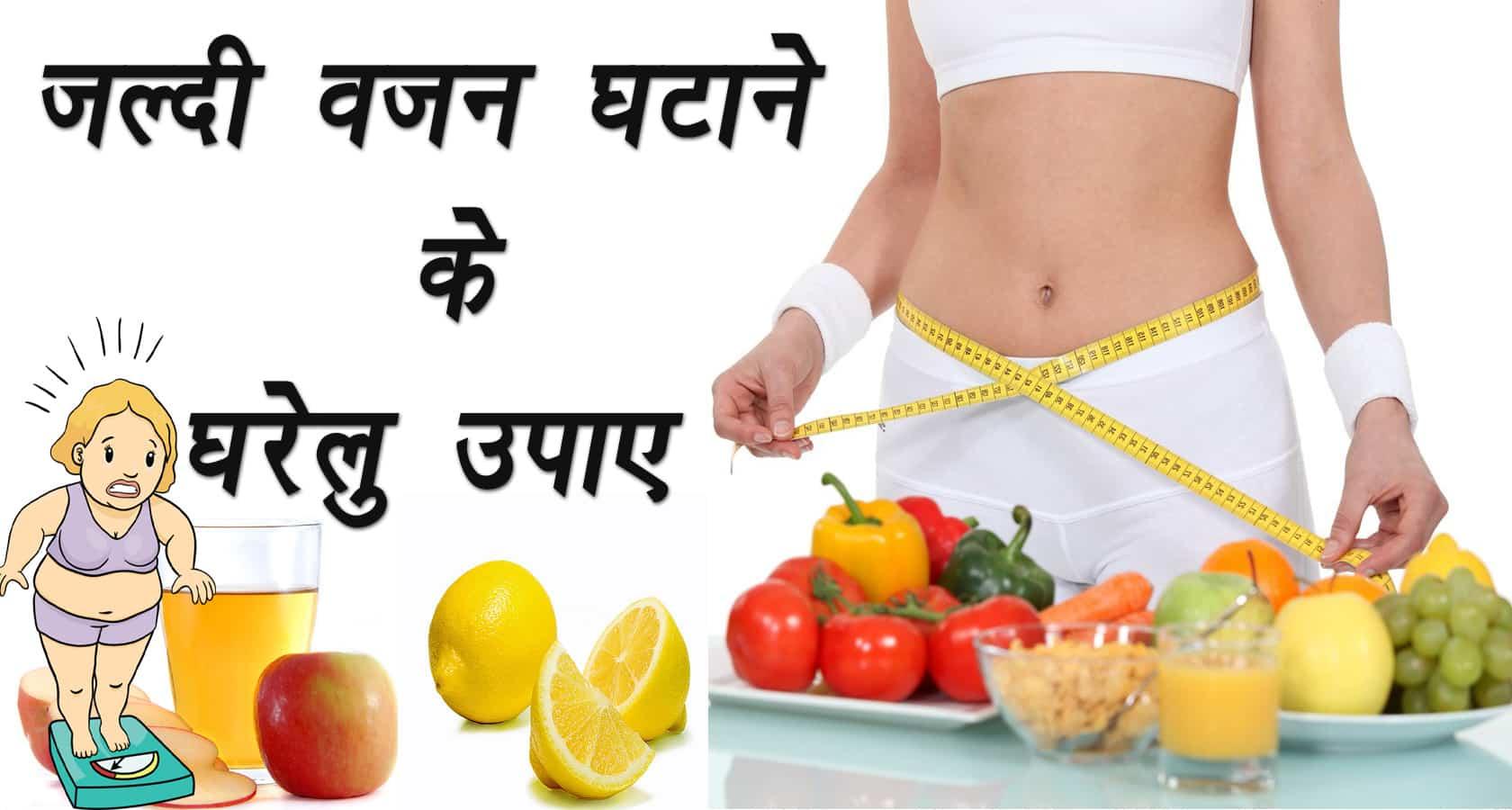 वजन कम के उपाय वेट लॉस टिप्स वजन कम करने के उपाय, वेट कम करने के नुस्खे