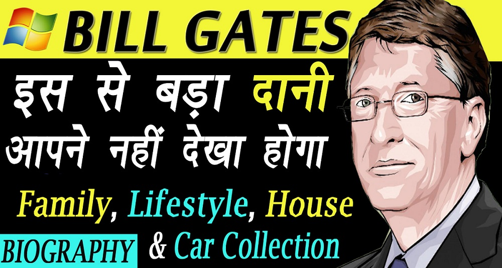 Bill-gates-Biography-in-hindi