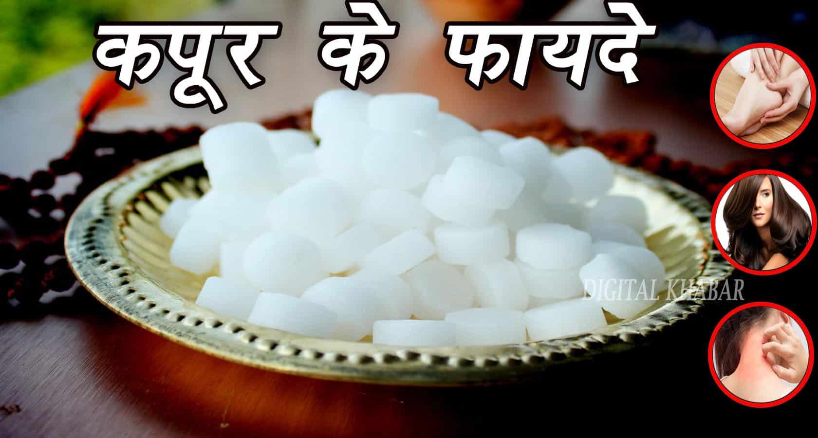 कपूर का स्वास्थ्य लाभ | Health Benefits of Camphor in Hindi