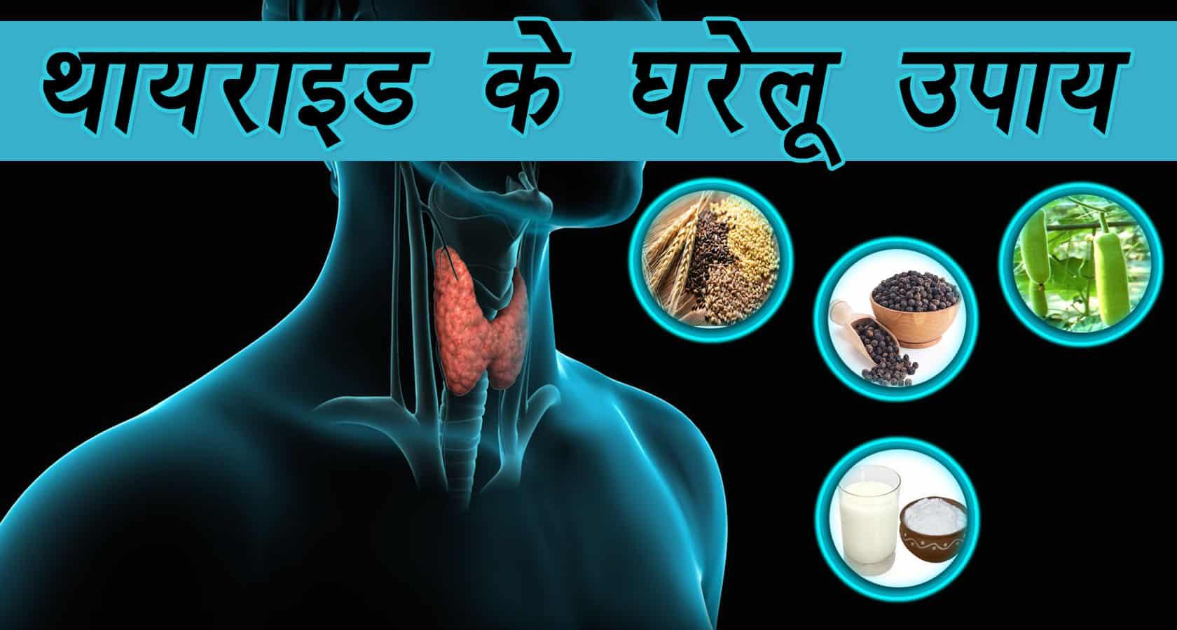 थायराइड के घरेलू उपचार | Thyroid