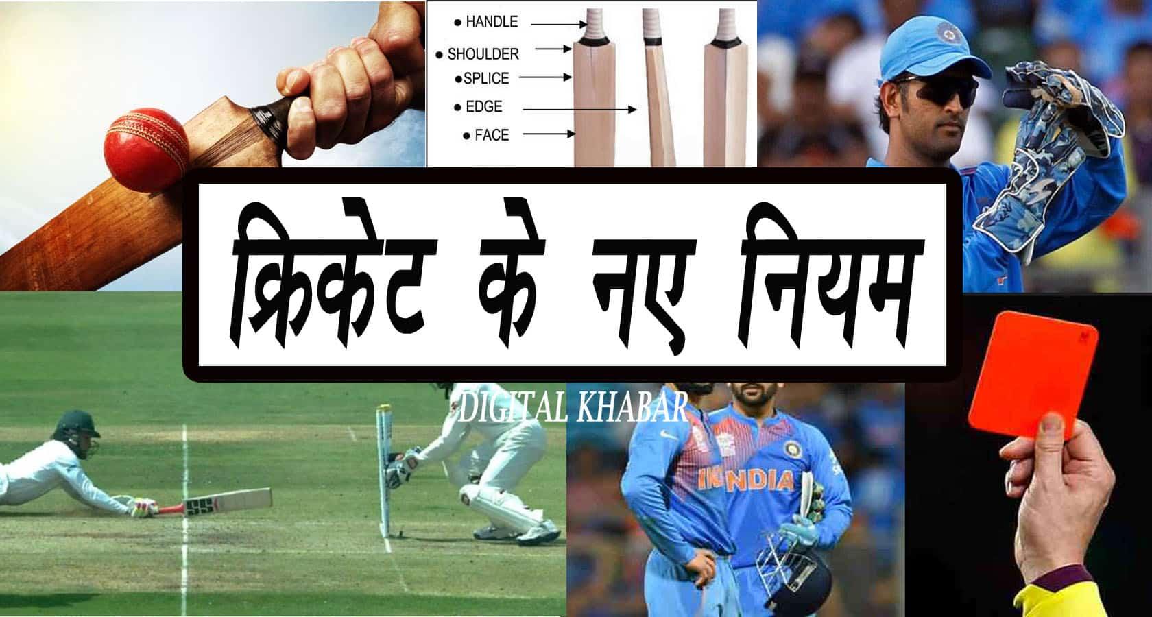 क्रिकेट के नए नियम | ICC new Rules