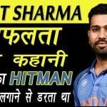 रोहित शर्मा की जीवनी | Rohit Sharma Biography