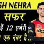आशीष नेहरा | Ashish Nehra
